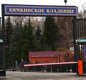 Благоустройство могил Химкинское кладбище